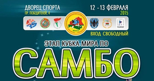 Sambo_Lukashenko
