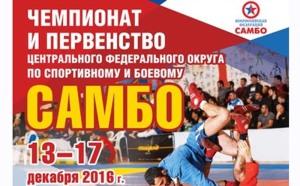 sambo_rybinsk2016