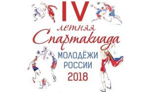 Spartakiada2018